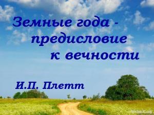 Иван Плетт - Земные года