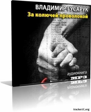 Владимир Гусарук - За колючей проволокой