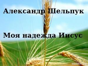 Александр Шельпук - Моя надежда - Иисус (2003)