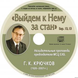Крючков Г.К. - Выйдем к Нему за стан