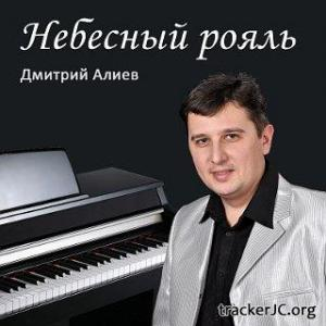 Дмитрий Алиев - Небесный рояль