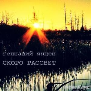 Геннадий Янцен - Скоро рассвет