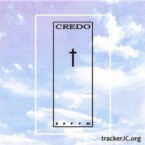 Credo - Верую