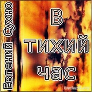 Евгений Сухно - В тихий час