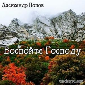 Александр Попов - Воспойте Господу