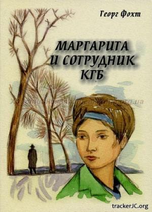 Георг Фогт - Маргарита сотрудник КГБ