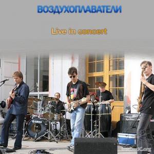Воздухоплаватели - Live in con...