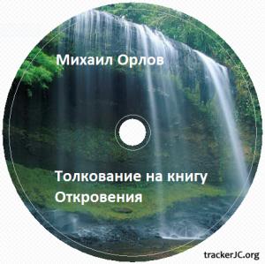 Михаил Орлов - Толкование на книгу Откровение