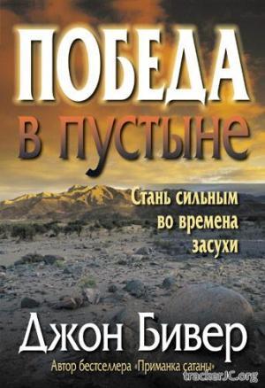 Книга: Победа в пустыне. Стань сильным во времена засухи.