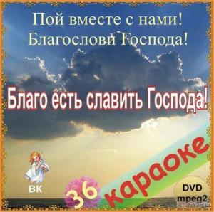 Караоке Благослови, душа моя, Господа (Окончательный вариант) [2011, Христианство, DVD5]