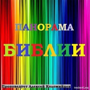 Алексей Коломийцев - Панорама ...