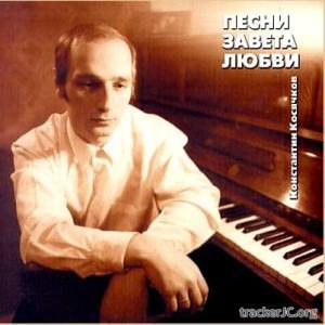Константин Косячков - Песни за...