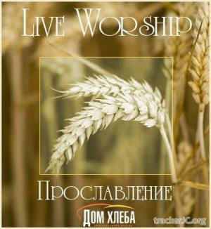 Церковь Дом хлеба - Живое прос...