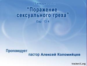 Алексей Коломийцев - Поражение...