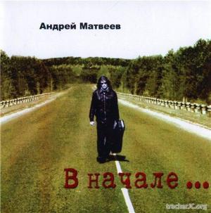 Андрей Матвеев - В начале (199...