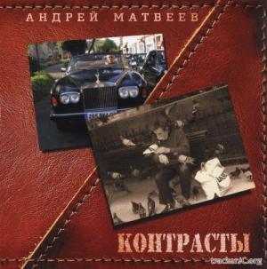 Андрей Матвеев - Контрасты (20...