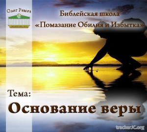 Олег Ремез - Основание веры (2...