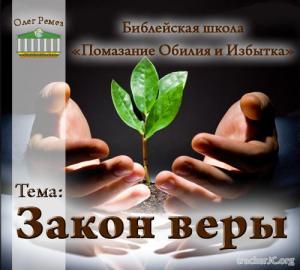 Олег Ремез - Закон веры (2011)