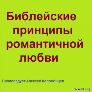 Алексей Коломийцев - Библейски...