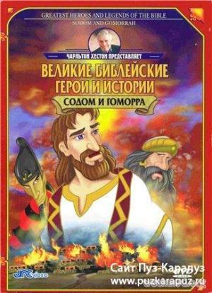 Великие библейские герои и истории: Содом и Гоморра / Greatest Heroes and Legends of the Bible: Sodom and Gomorrah (1998) DVDRip