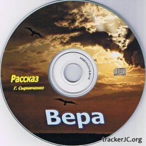 Геннадий Сырниченко, Вера