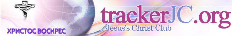 ������������ ������� ������ �trackerJC.org� :  Jesus's Christ Club