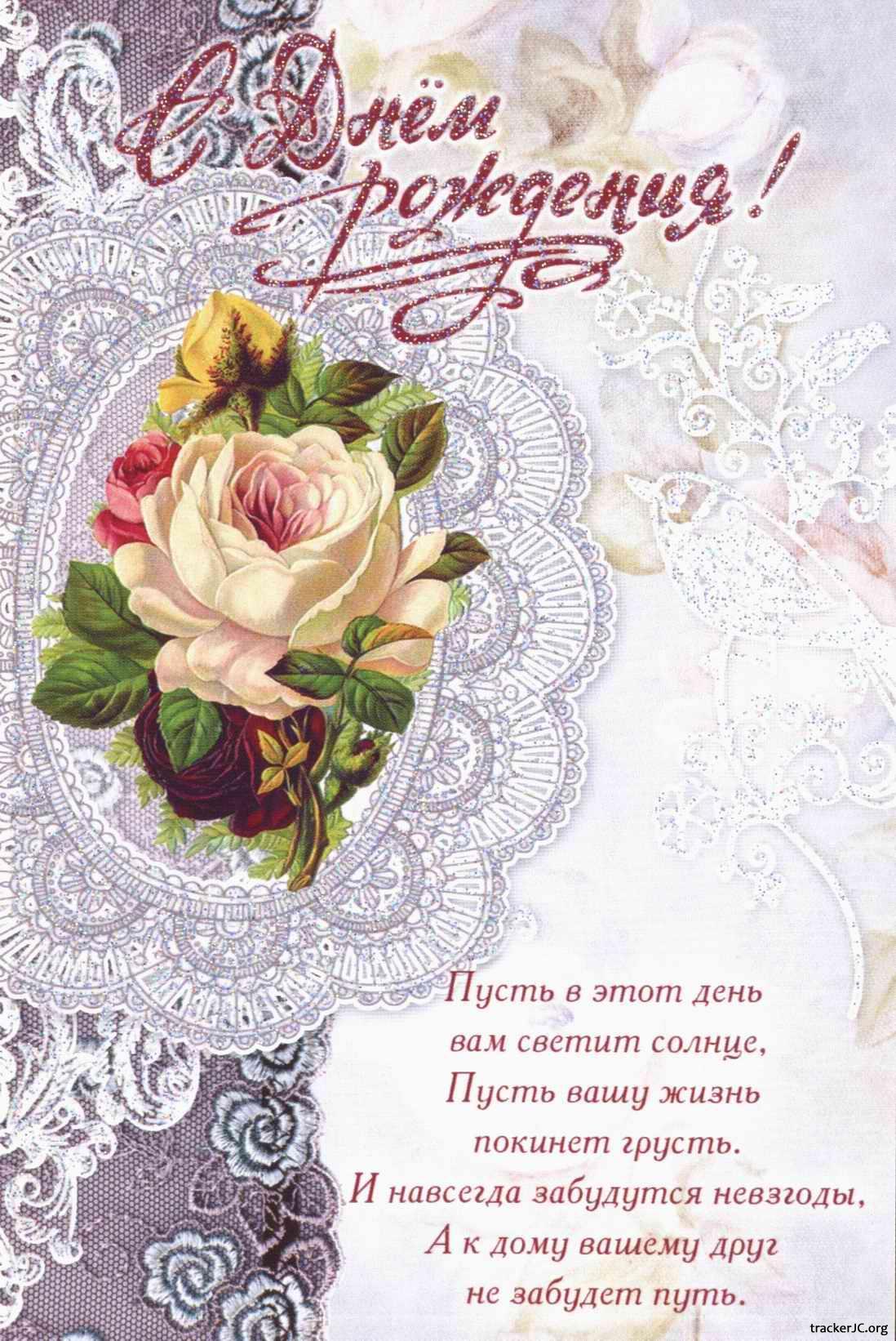 Смс поздравления с днем рождения с православной