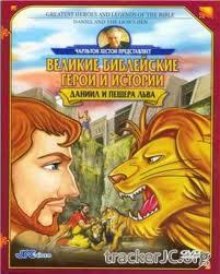 Великие библейские герои и истории: Даниил и пещера льва / Greatest heroes and legends of the Bible: Daniel and the Lion's Den (1998) DVD5