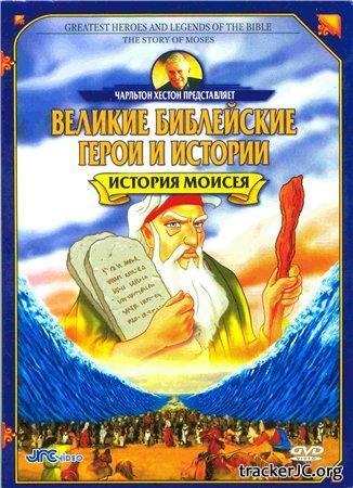 Великие Библейские герои и истории: История Моисея / Greatest Heroes and Legends of the Bible: The story of Moses (1998) DVDRip