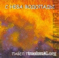 Павел Плахотин - С Неба водопады (2005)