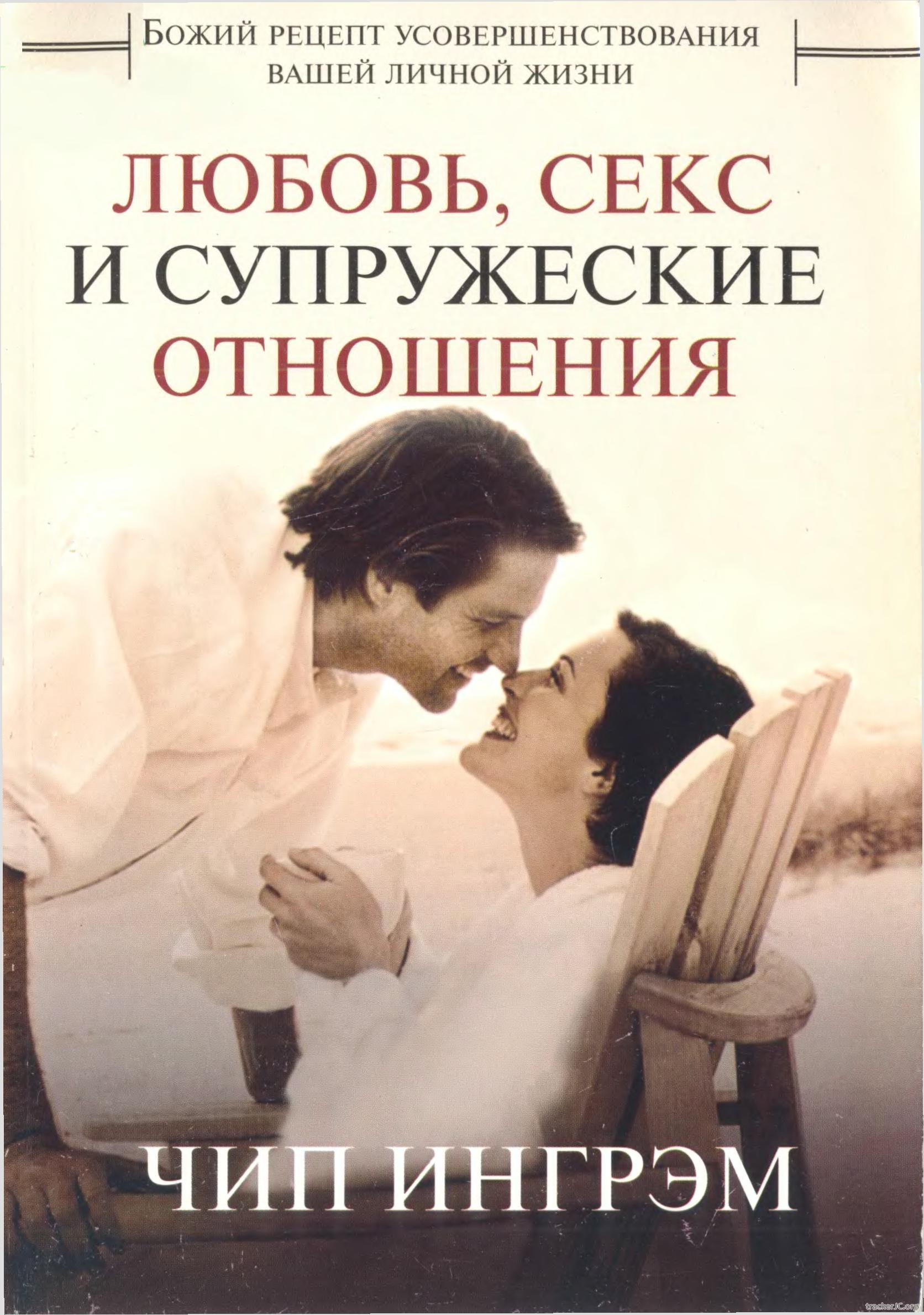 Тема, приму книги про любовь секс Случайно нашел