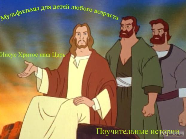 Христианские мультфильмы