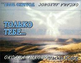 Оксана Лихонос - Только Тебе (...