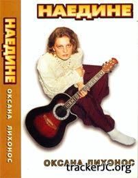 Оксана Лихонос - Наедине (1995...