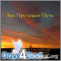 Николай Плотников - Бог пролож...