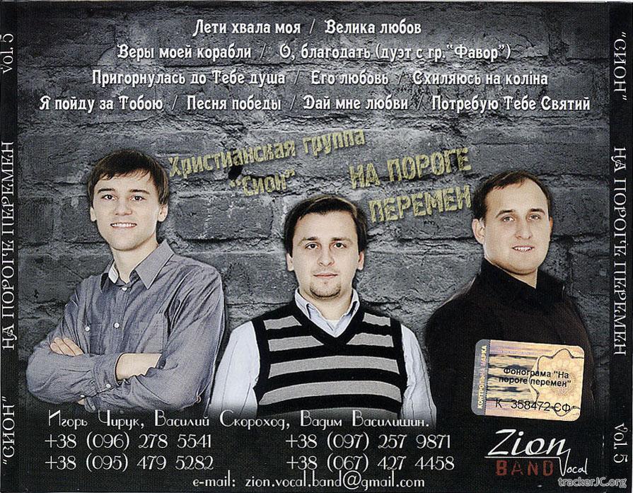 Сион - На пороге перемен (2010...